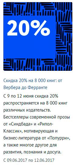 июнь-лабиринт-акции-секретное-кодовое-слово-скидки8.jpg