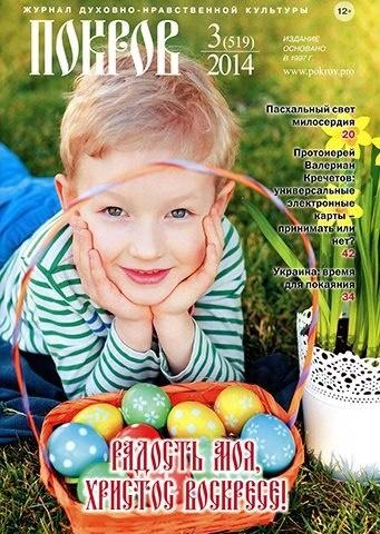 Книга Подборка журналов: Покров №№2-3 (2014)