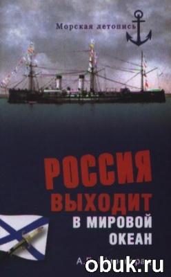 Книга Россия выходит в Мировой океан