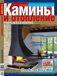 Журнал Камины и отопление №5 (65) ноябрь 2013