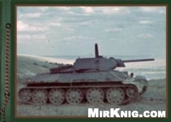 Книга Photos from the Archives. Battle Damaged and Destroyed AFV. Part 30