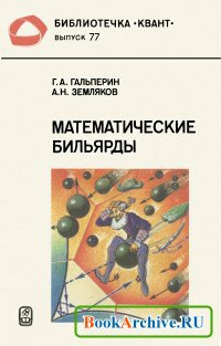Книга Математические бильярды