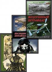 Книга Кротков Антон - Собрание сочинений (7 книг)