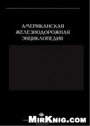 Американская железнодорожная энциклопедия (в 2-х книгах)