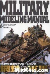 Military Modeling Manual Vol.18