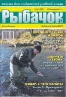 Журнал Рыбачок №46 2012