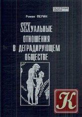 Книга Книга SEXсуальные отношения /13 книг