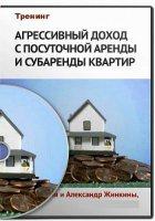 Агрессивный доход с посуточной аренды и субаренды квартир