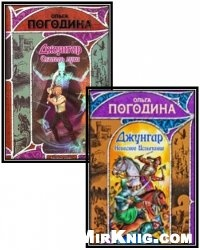 "Книга Серия ""Джунгар"" ( 3 книги)"