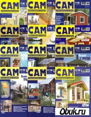 Журнал САМ (Архив 2008)