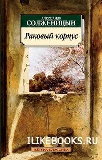 Аудиокнига Солженицын Александр - Раковый корпус (Аудиокнига)
