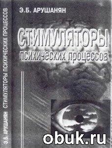 Книга Стимуляторы психических процессов