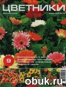 Цветники №12 2002