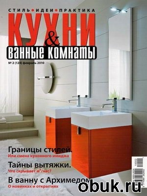 Книга Кухни и ванные комнаты №2 (февраль 2010)
