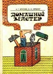 Книга Домашний мастер