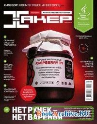 Журнал Хакер №5 (май 2013).