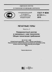 Книга ГОСТ Р МЭК 61191-2-2010. ПЕЧАТНЫЕ УЗЛЫ