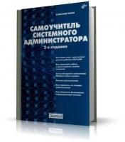 Книга Александр Кенин - Самоучитель системного администратора pdf