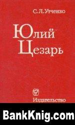 Книга Юлий Цезарь djvu 17,53Мб