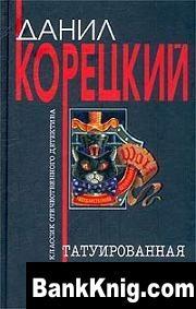 Книга Татуированная кожа pdf, rtf, fb2, rb 10,2Мб