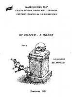 От смерти - к жизни pdf 2,5Мб
