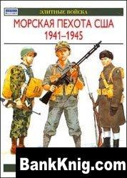 Журнал Морская пехота США 1941 - 1945 pdf 62Мб