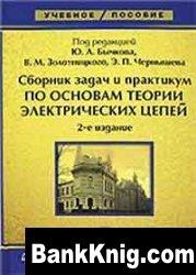 Книга Сборник задач и практикум по основам теории электрических цепей djvu  8,4Мб