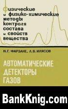 Книга Автоматические детекторы газов djvu 1,24Мб