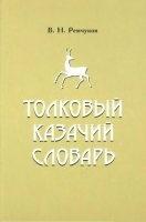 Книга Толковый казачий словарь pdf 58,6Мб