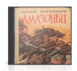 Аудиокнига Амазонки (Аудиокнига)
