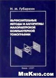 Книга Вычислительные методы и алгоритмы малоракурсной компьютерной томографии