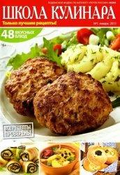 Журнал Школа кулинара №1 2013