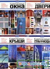 Книга Современные окна, двери, крыши, стены и фасады.