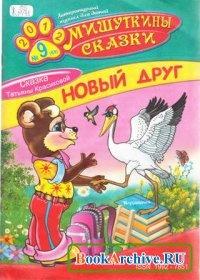 Мишуткины сказки №9, 2012.