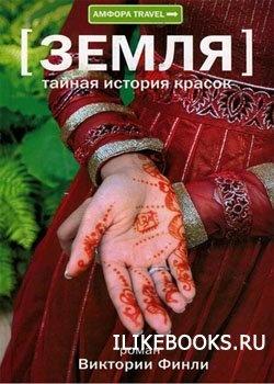 Финли Виктория - Тайная история красок