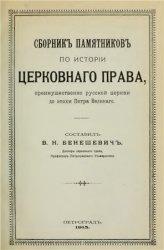 Книга Сборник памятников по исторiи церковнаго права, преимущественно русской церкви до эпохи Петра Великаго
