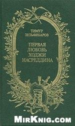 Книга Первая любовь Ходжи Насреддина