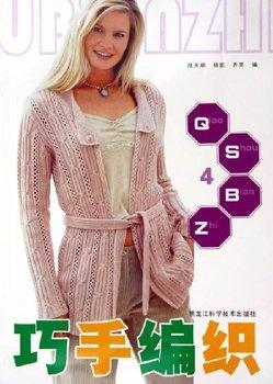 Журнал Qiao Shou Bian Zhi №4 2008