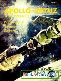 Книга Apollo-Soyuz Test Project Preliminary Science Report.