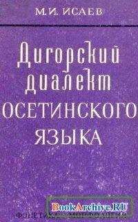Книга Дигорский диалект осетинского языка.