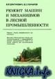 Книга Ремонт машин и механизмов в лесной промышленности