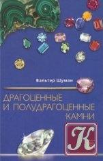 Книга Драгоценные и полудрагоценные камни