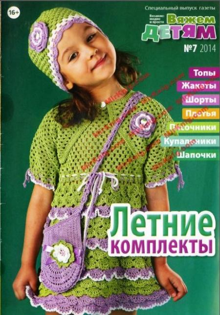 Книга Журнал: Модно и просто. Вяжем детям. Спецвыпуск №7 2014. Летние комплекты