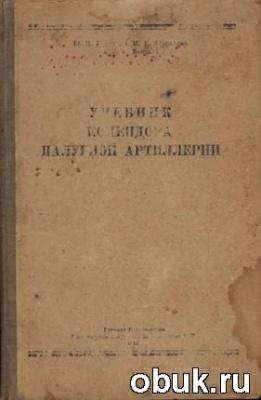 Книга Учебник комендора палубной артиллерии