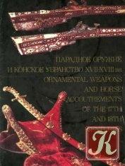 Книга Парадное оружие и конское убранство XVII-XVIII вв
