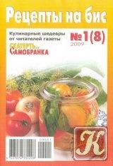 Журнал Рецепты на бис №1(8) 2009