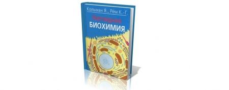 Книга Важным плюсом этого пособия является обилие инфографики и схем. «Наглядная биохимия» Кольмана и Рёма излагает предмет в объеме