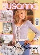 Журнал Susanna Рукоделие №5 2004