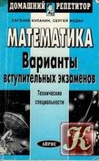 Книга Математика. Варианты вступительных экзаменов