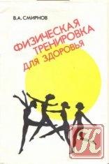 Книга Физическая тренировка для здоровья